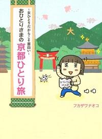 おひとりさまの京都ひとり旅 女ひとりだからこそ面白い フカザワナオコ *著