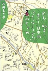 飲む!知る!歩く!日本版「ワインツーリズム」のすすめ 石井もと子 *著