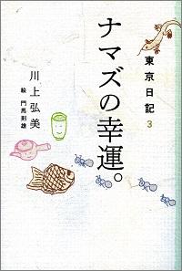 東京日記3 ナマズの幸運。 川上弘美 *著