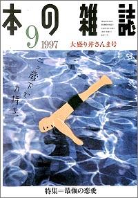 本の雑誌 1997年9月号 大盛り丼さんま号