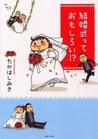 結婚式っておもしろい!? たかはしみき *著