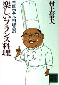 帝国ホテル料理長の楽しいフランス料理 村上信夫 *著