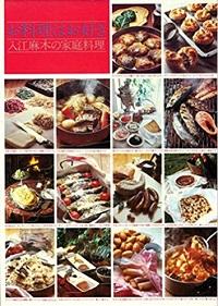 お料理はお好き。入江麻木の家庭料理