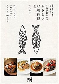 サルビア給食室のやさしいお魚料理