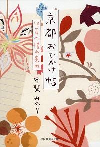 京都おでかけ帖 12ヶ月の憧れ案内