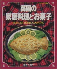 英国の家庭料理とお菓子 ENGLISH HOME COOKING