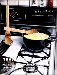 旅する料理教室