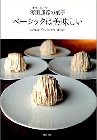 オーボン ヴュータン 河田勝彦の菓子 ベーシックは美味しい