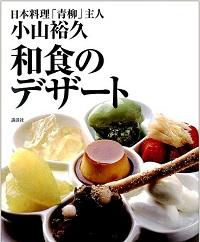 日本料理「青柳」主人 小山裕久 和食のデザート