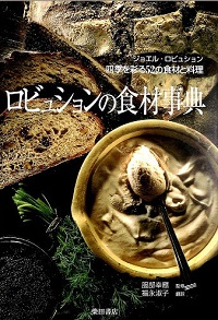 ロビュションの食材事典 四季を彩る52の食材と料理