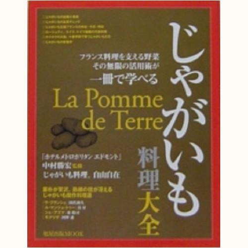 じゃがいも料理大全 フランス料理を支える野菜 その無限の活用術が一册で学べる
