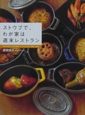 ストウブで、わが家は週末レストラン 予約がとれないイタリア料理店『カーザ・ヴィニタリア』原田シェフ直伝