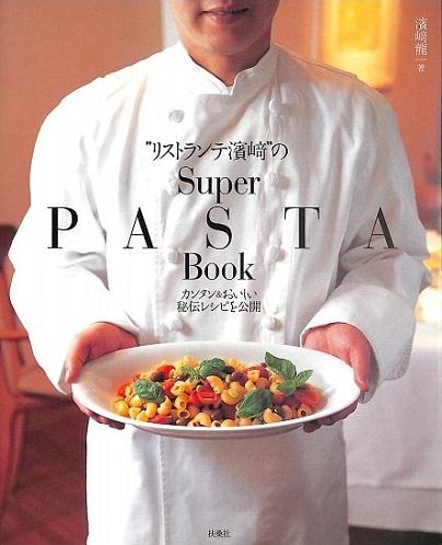 """""""リストランテ濱﨑""""の Super PASTA Book"""