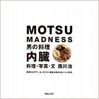 男の料理 内臓 MOTSU MADNESS