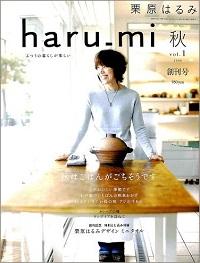 haru-mi ふつうの暮らしが楽しい