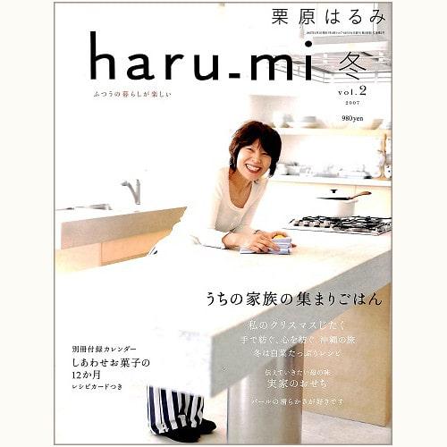 haru-mi vol.2 冬 うちの家族の集まりごはん