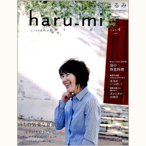 haru-mi  vol.4 夏 うちの気楽な夏献立