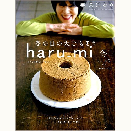 haru-mi vol.46 冬の日の大ごちそう