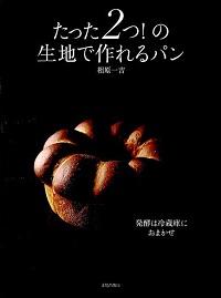 たった2つ!の生地で作れるパン 発酵は冷蔵庫におまかせ