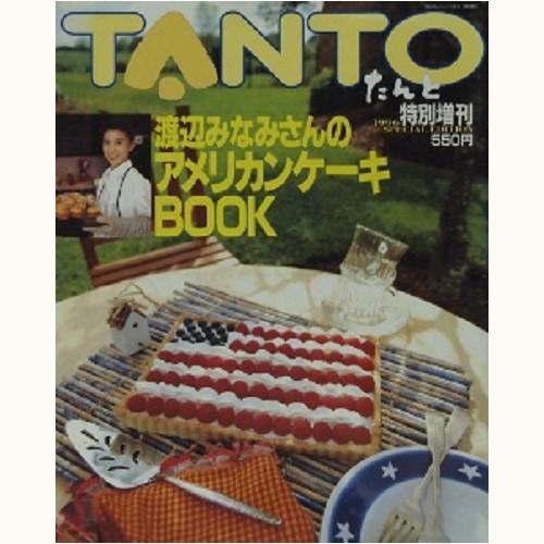 渡辺みなみさんのアメリカンケーキBOOK