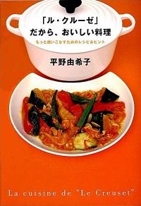 「ル・クルーゼ」だから、おいしい料理 / 「ル・クルーゼ」で、おいしい和食
