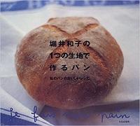 堀井和子の1つの生地で作るパン 私のパンのおいしいレシピ