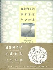 堀井和子の気ままなパンの本