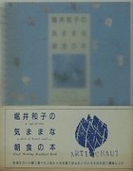 堀井和子の気ままな朝食の本