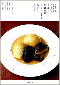 サルビア給食室のドライフードレシピ