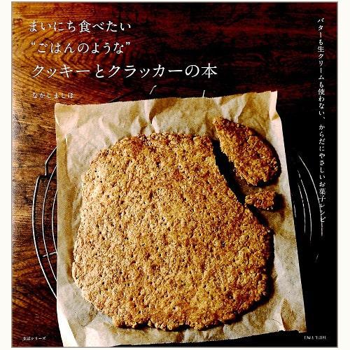 """まいにち食べたい""""ごはんのような""""クッキーとクラッカーの本"""