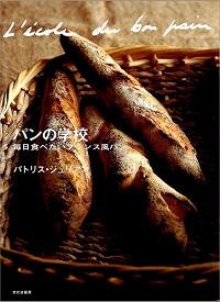 パンの学校 毎日食べたいフランス風パン