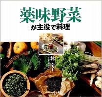 薬味野菜が主役で料理