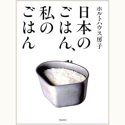 ホルトハウス房子 日本のごはん、私のごはん