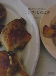"""コンフィと煮込み 鍋で""""煮て作る""""おうちフレンチ"""