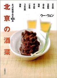 北京の酒菜 甘辛味 甘酢味 みそ味 塩味 辛み味 ごま味 うまみ味 酒味 8つの味型で作る100品
