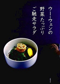 ウー・ウェンの野菜たっぷり ご馳走サラダ