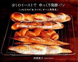 少しのイーストでゆっくり発酵パン こんな方法があったんだ。おいしさ再発見!