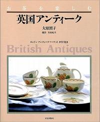 英国アンティーク お茶を楽しむ / 英国アンティーク PART 2 テーブルを楽しむ