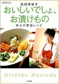 おいしいでしょ、お漬けもの 幸せの野菜レシピ