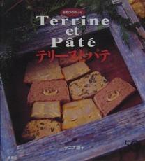 テリーヌとパテ お気に入りのレシピ
