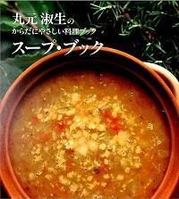 「丸元淑生のからだにやさしい料理ブック」シリーズ