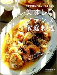 美味しいフランス家庭料理 中野寿雄のメニューブックより