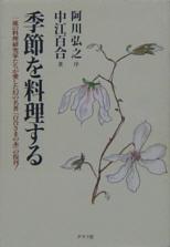 季節を料理する 一流の料理研究家たちが愛した幻の名著『百合さまの本』の復刊!