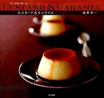 カスタード&キャラメル 卵と砂糖の贈り物