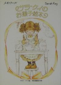 サラ・ケイのお菓子絵本