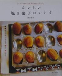 おいしい焼き菓子のレシピ はじめてでもできる基本の作り方とアレンジ。