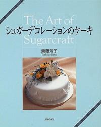 シュガーデコレーションのケーキ