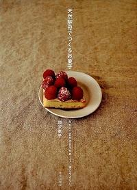 天然酵母でつくるお菓子 だから、自然の甘みがあって、体にやさしい。