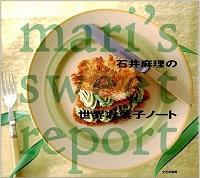 石井麻理の世界お菓子ノート mari's sweet report