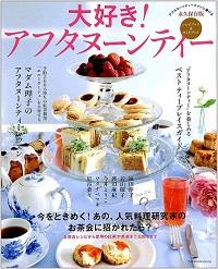 大好き!アフタヌーンティー 今をときめく人気料理研究家7名のお茶会レシピ&ベストティープレイスガイド